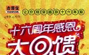 吉野家优惠券 摇滚沙拉 2014年8月9月10月优惠价7.5元图片