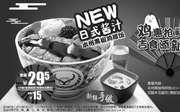 优惠券缩略图:吉野家本州黑椒鸡排饭,单售15元,套餐优惠价29.5元