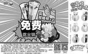 优惠券缩略图:吉野家买双格杯免费吃火锅活动