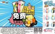 吉野家买双格杯免费吃火锅活动