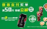 优惠券缩略图:北京吉野家网上订餐微信支付买单满50元随机立减 最低1元