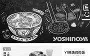优惠券缩略图:广东吉野家2018年11月12月优惠券,多款套餐美食享优惠价