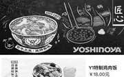 优惠券缩略图:广东吉野家2018年9月优惠券卡券,凭券享套餐小食等多款优惠
