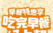 北京吉野家早餐特惠,套餐只要5/6/7/8元