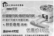 优惠券缩略图:肯德基早餐 皮蛋瘦肉粥/香菇鸡肉粥一份(补差价可换牛肉蛋花粥)+鱼虾春卷两根 原价12.5元起优惠价10元