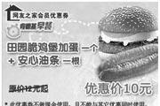 优惠券缩略图:肯德基早餐 田园脆鸡堡加蛋一个+安心油条一根 原价12元起优惠价10元