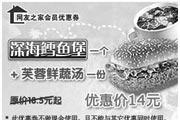 优惠券缩略图:深海鳕鱼堡一个+鞭蓉鲜蔬汤一份 原价18.5元起优惠价14元