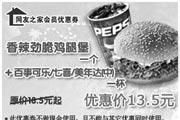 优惠券缩略图:香辣劲脆鸡腿堡一个+百事可乐/七喜/美年达(中)一杯 原价18.5元起优惠价13.5元