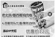 优惠券缩略图:老北京/墨西哥鸡肉卷一个+百事可乐/七喜/美年达(中)一杯 原价17元起优惠价12元