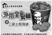 优惠券缩略图:肯德基外带全家桶送三块上校鸡块