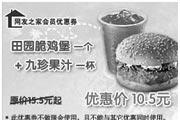 优惠券缩略图:田园脆鸡堡一个+九珍果汁一杯 原价15.5元起优惠价10.5元