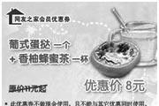 优惠券缩略图:葡式蛋挞一个+香柚蜂密茶一杯 原价11元起优惠价8元