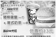 优惠券缩略图:肯德基早餐 猪柳蛋堡一个+港式奶茶一杯 原价16元起优惠价13元