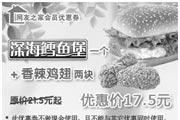 优惠券缩略图:深海鳕鱼堡一个+香辣鸡翅两块 原价21.5元起优惠价17.5元