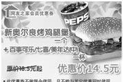 优惠券缩略图:新奥尔良烤鸡腿堡一个+百事可乐/七喜/美年达(中)一杯 原价18.5元起优惠价14.5元