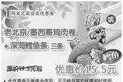 优惠券缩略图:老北京/墨西哥鸡肉卷一个+深海鳕鱼条三条 原价19.5元起优惠价15.5元