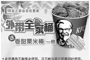 优惠券缩略图:肯德基外带全家桶送香甜栗米棒一根