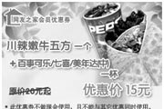 优惠券缩略图:川辣嫩牛五方一个+百事可乐/七喜/美年达(中)一杯 原价20元起优惠价15元