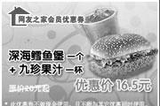 优惠券缩略图:深海鳕鱼堡一个+九珍果汁一杯 优惠价16.5元