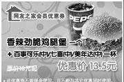 优惠券缩略图:香辣劲脆鸡腿堡一个+百事可乐(中)/七喜(中)/美年达(中)一杯 优惠价13.5元