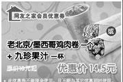 优惠券缩略图:老北京/墨西哥鸡肉卷一个+九珍果汁一杯 优惠价14.5元