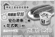 优惠券缩略图:肯德基早餐 安心油条二根+花式粥一份 优惠价8.5元