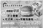 优惠券缩略图:肯德基早餐 芝士蛋堡一个+花式粥一份+早餐鸡蛋卷一个 优惠价12.5元