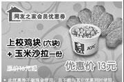 优惠券缩略图:上校鸡块(六块)+玉米沙拉一份 优惠价13元