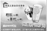 优惠券缩略图:柠乐一杯+圣代一杯 原价13.5元起优惠价10.5元