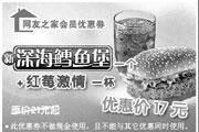 优惠券缩略图:深海鳕鱼堡一个+红莓激情一杯 原价21元起优惠价17元