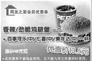 优惠券缩略图:香辣/劲脆鸡腿堡一个+百事可乐(中)/七喜(中)/美年达(中)一杯 原价18元起优惠价13.5元
