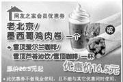 优惠券缩略图:老北京/墨西哥鸡肉卷一个+雪顶爱尔兰咖啡/雪顶芦荟沁饮/雪顶咖啡一杯 原价20.5元起优惠价16.5元