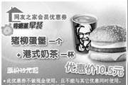 优惠券缩略图:肯德基早餐 猪柳蛋堡一个+港式奶茶一杯 原价15元起优惠价10.5元