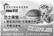 优惠券缩略图:肯德基早餐 芝士蛋堡一个+香茹鸡肉粥/皮蛋瘦肉粥一份+早餐鸡蛋卷一个 原价17.5元起优惠价12.5元