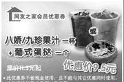 优惠券缩略图:八娇/九珍果汁一杯+葡式蛋挞一个 原价11.5元起优惠价9.5元
