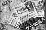 优惠券缩略图:最新2008年9月10月11月肯德基KFC电子优惠券整张缩小打印