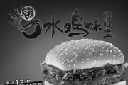 优惠券缩略图:KFC爽辣口水鸡味烤腿堡 原价13.5元起优惠价11.5元