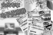优惠券缩略图:肯德基KFC08年11月12月09年1月优惠券整张缩小打印
