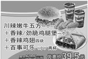 优惠券缩略图:KFC川辣嫩牛五方套餐优惠券 原价52.5元起优惠价39.5元