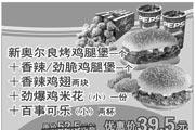 优惠券缩略图:KFC新奥尔良烤鸡腿堡套餐 原价52.5元起优惠价39.5元