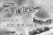优惠券缩略图:限期热卖KFC骨肉相连优惠券 骨肉相连一串+劲脆/香辣鸡腿堡一个 原价18元起优惠价14.5元