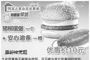 优惠券缩略图:肯德基早餐 猪柳蛋堡一个+安心油条一根 原价12元起优惠价10元