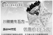 优惠券缩略图:川辣嫩牛五方一个 2009年1-3月原价14元起优惠价11.5元