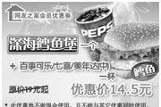 优惠券缩略图:深海鳕鱼堡一个+百事可乐/七喜/美年达(中)一杯 原价19元起优惠价14.5元