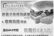 优惠券缩略图:新奥尔良烤鸡腿堡一个+香辣鸡翅两块 原价21.5元起优惠价17.5元