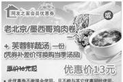 优惠券缩略图:老北京/墨西哥鸡肉卷一个+芙蓉鲜蔬汤一份(凭券补差价可换购当季汤品) 原价16元起优惠价13元