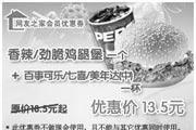 优惠券缩略图:香辣/劲脆鸡腿堡一个+百事可乐/七喜/美年达(中)一杯 原价18.5元起优惠价13.5元