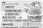 优惠券缩略图:肯德基早餐优惠券田园脆鸡堡加蛋一个+皮蛋瘦肉粥/香菇鸡肉粥一份原价15元起优惠价13元