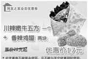 优惠券缩略图:川辣嫩牛五方一个+香辣鸡翅两块原价22元起优惠价17元