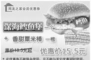 优惠券缩略图:深海鳕鱼堡一个+香甜粟米棒一根原价18.5元优惠价15.5元
